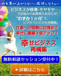 起業家支援【幸せビジネス再構築】集客・マーケティング・セールス・キャッチコピー・商品開発の問題解決