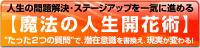 魔法の人生開花術 ストレスクリア・コーチング