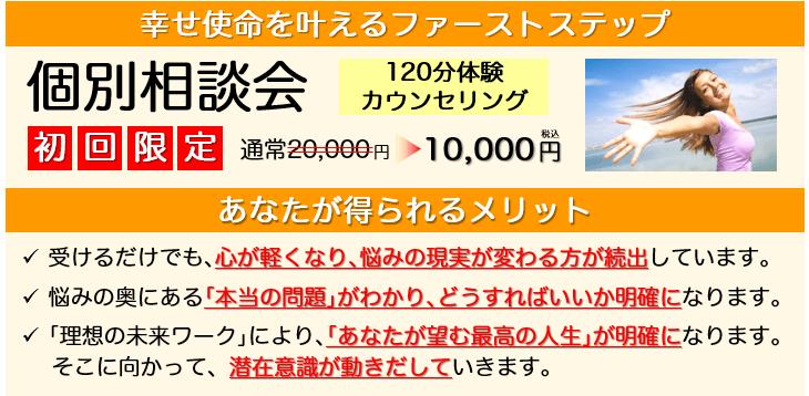 悩み解消・人生開花のファーストステップ、個別相談会。初回限定3000円